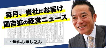 国吉弘ニュースお申込み